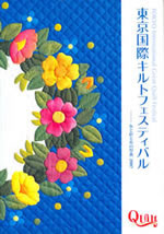 View materials in 'Tokyo International Great Quilt Festival' project archive