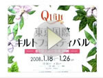 VIDEO: 2008 Tokyo International Great Quilt Festival